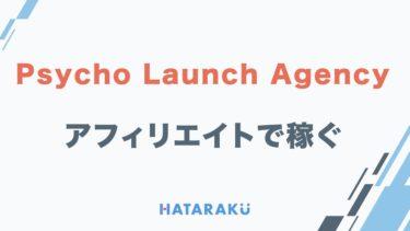PLA(Psycho Launch Agency)の評判と報酬の仕組み!いずみくんに直接インタビューしてみた!